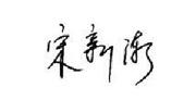 chinese_sig